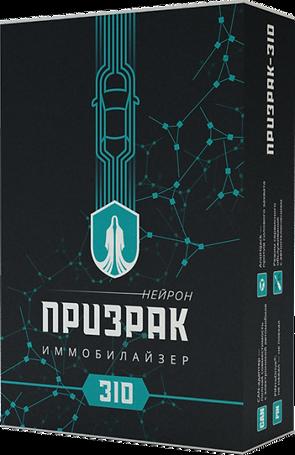 Иммобилайзер Призрак-310 Нейрон Екатеринбург