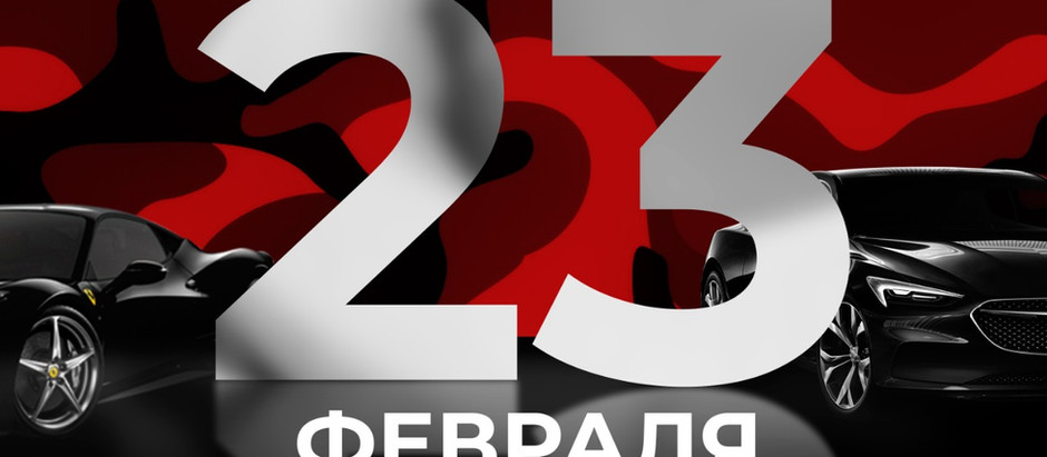 SVX detailing поздравляет мужчин с 23 февраля!