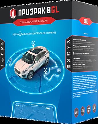 GSM-автосигнализация Призрак-8GL Екатеринбург