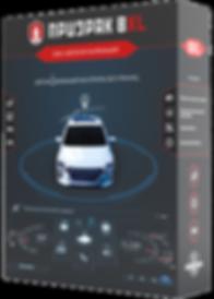 GSM-автосигнализация Призрак-8XL Екатеринбург