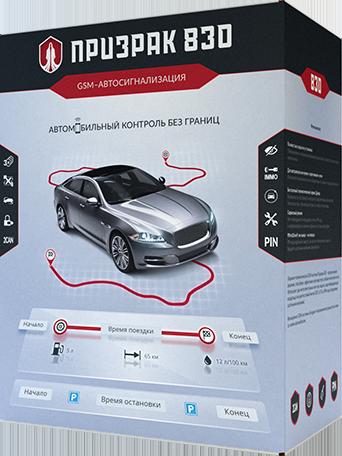 GSM-автосигнализация Призрак-830 Екатеринбург