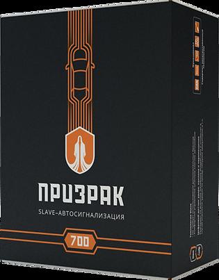 Автосигнализация Призрак-700 Екатеринбург