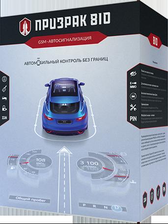 GSM-автосигнализация Призрак-810 Екатеринбург