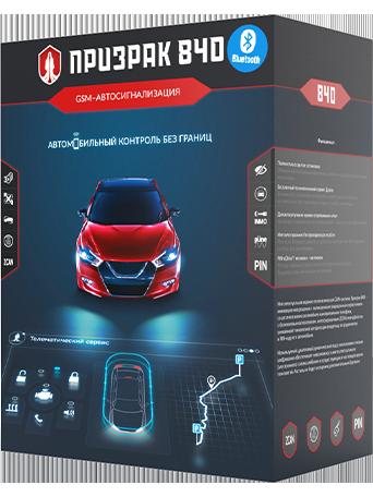 GSM-автосигнализация Призрак-840/BT Екатеринбург