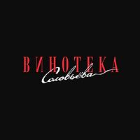 Винотека Соловьева клиент БоргаГрупп