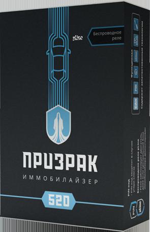 Иммобилайзер Призрак-520 Екатеринбург