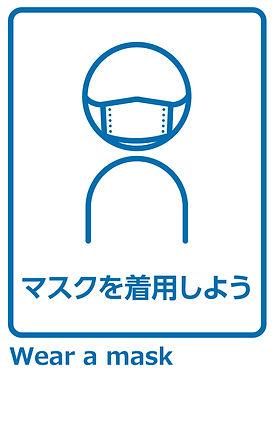 4-Wear a mask.jpg