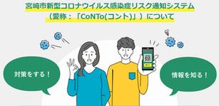 Screenshot_2020-10-10 宮崎市新型コロナウイルス感染症リスク