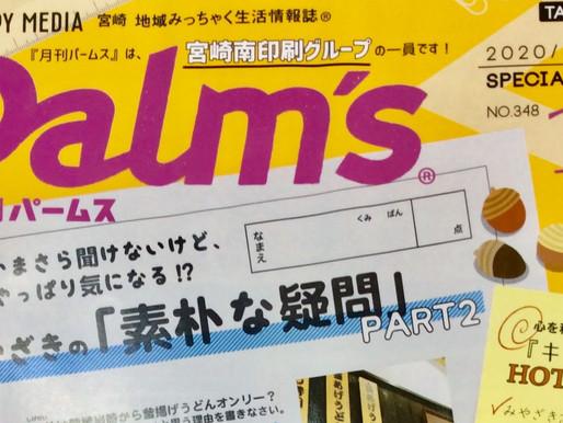 パームス11月号(宮崎の地域情報誌)のイベントニュース欄に第3回宮崎アソビロードが掲載されました!
