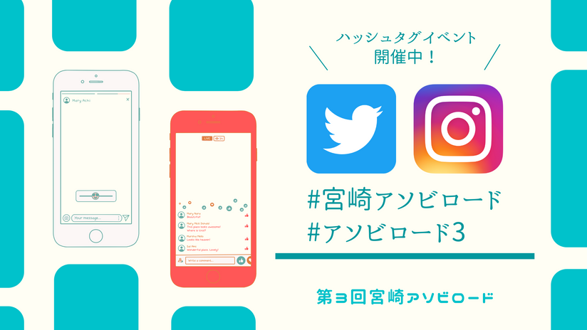 第3回宮崎アソビロード ハッシュタグイベント募集 拡大.png