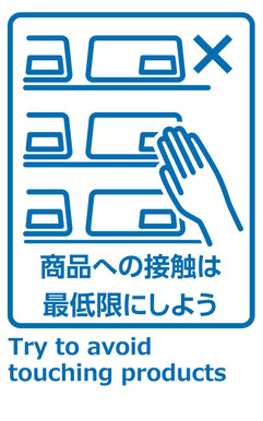Try to avoid touching products