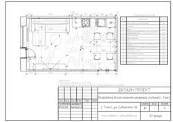 3-план мебели и оборудования