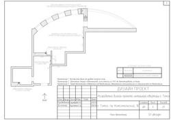3-план демонтажа