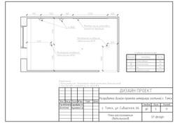 5-план светильников