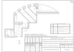 9-план светильников