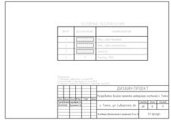 12-условные обозначения к разрезу