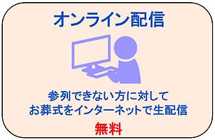 オンライン配信