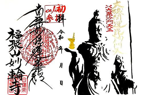 【参拝シリーズ①】〜見開き毘沙門天〜