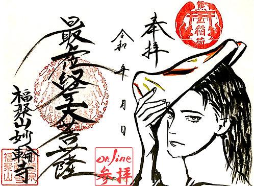 御朱印 〜見開き最上位経王大菩薩〜 インスタフォロワー限定