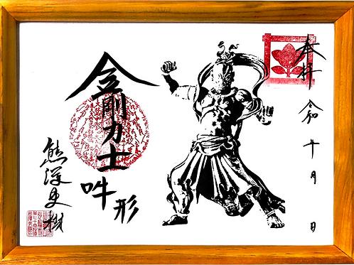 「金剛力士 吽形」仏画