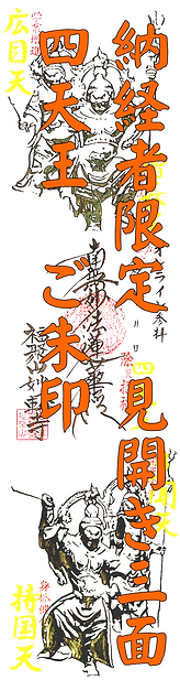 四天王.png