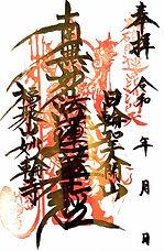 妙輪寺ご朱印.jpg