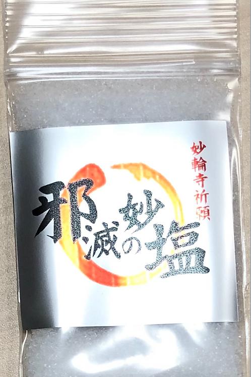 お清めの塩〜邪滅の妙塩〜