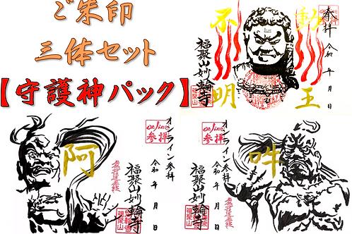 【御朱印三体セット】〜守護神パック〜