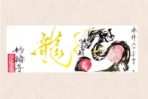 【7月限定 見開き2面「龍神祭」】