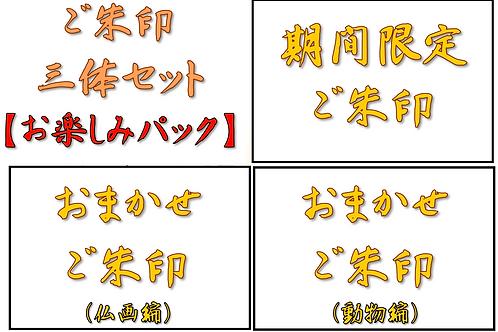 【御朱印三体セット】〜お楽しみパック〜