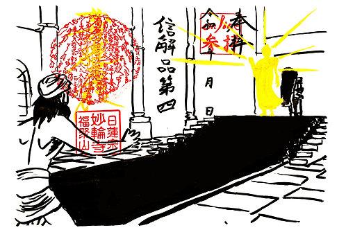 【法華経の旅シリーズ④】〜見開き信解品第四〜