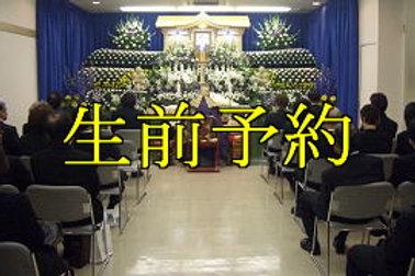 【生前予約】通夜・葬儀の出張(2日間)