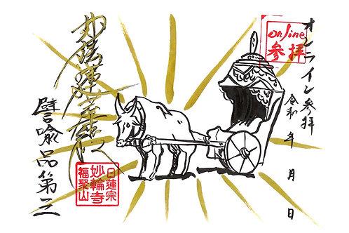 【法華経の旅シリーズ③】〜見開き譬喩品第三〜
