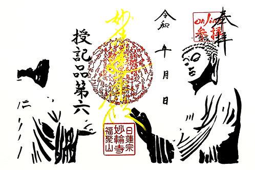 【法華経の旅シリーズ⑥】〜見開き授記品第六〜