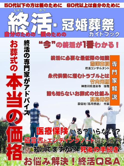 終活ガイドブック