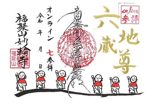【参拝シリーズ⑦】〜見開き六地蔵尊〜 七参拝限定