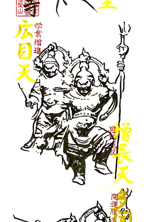 【シリアルナンバー付き100体限定納経ご朱印】〜見開き3面 四天王〜