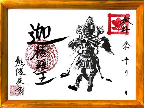 「迦楼羅王」仏画
