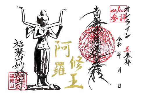 【参拝シリーズ⑤】〜見開き阿修羅王〜 五参拝限定