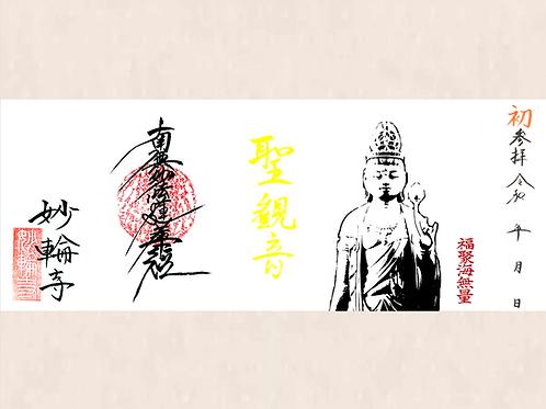 アンバサダー限定 見開き2面「観音シリーズ① 聖観音」+観音帳キット