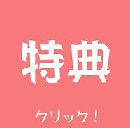 妙輪寺アンバサダー2.jpg