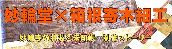 妙輪寺ご朱印帳.png
