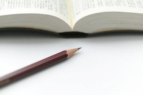 学業増進のためのオンライン祈願の贈り物