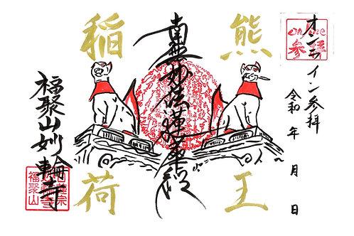 【インスタフォロワー限定】〜見開き熊王稲荷その壱〜 木製お札付き