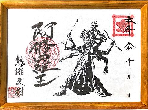 「阿修羅王」仏画