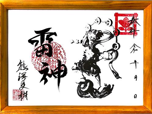 「雷神」仏画