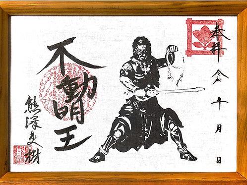「不動明王」仏画