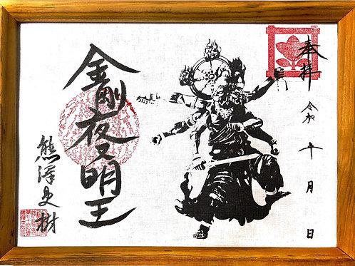 「金剛夜叉明王」仏画