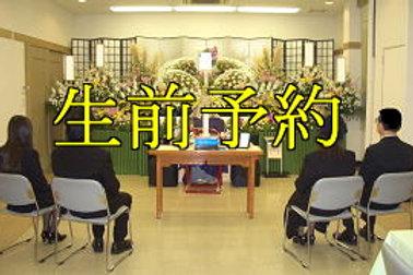 【生前予約】葬儀の出張(1日間)