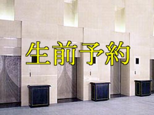 【生前予約】火葬場法要の出張